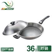 【PERFECT 理想】金緻316不銹鋼專利不沾炒鍋36cm36cm