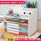 辦公收納盒 辦公桌置物架桌面上多層文件夾收納櫃創意多功能小型文具用品盒子 俏girl