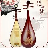 仿紅木琵琶 琵琶樂器 初學練習琵琶硬木材質 專業演奏成人琵琶 PA15490『雅居屋』