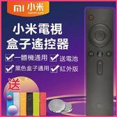 【現貨不用等】正品小米 遙控器小米盒子/電視遙控器 紅外藍芽語音體感遙控 電視追劇