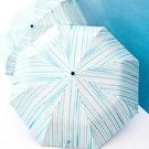 水彩條紋黑膠傘 小清新 防紫外線 遮陽 陽傘 晴雨傘【娜娜香水美妝】