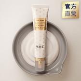 官方直營AHC  全能修護植萃無瑕眼霜 30ml