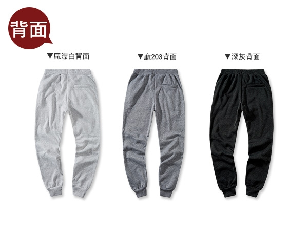 縮口褲 無印素色休閒棉褲運動褲【NW658026】