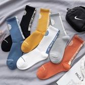 籃球襪子男夏季薄款ins潮中筒襪透氣長筒襪男士運動棉襪實戰高幫 檸檬衣舍