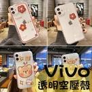 小花小熊空壓殼 Vivo X60 5G X50 Pro 全包邊保護套 軟殼 透明殼 卡通透明殼 簡約 英文
