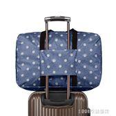 旅行袋可摺疊防水短途旅行包拉桿包旅游男女手提大號容量韓版 1995生活雜貨