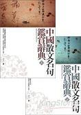 中國散文名句鑑賞辭典(上下不分售) (新版)