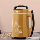 豆漿機 力鳥豆漿機全自動家用多功能加熱免過濾兒童米糊速磨水果榨汁 DF 科技藝術館