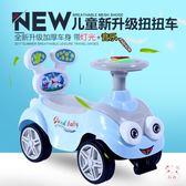 兒童滑行車溜溜車 寶寶1-3歲扭扭車小孩學步車帶音樂 嬰兒助步車XW(百貨週年慶)