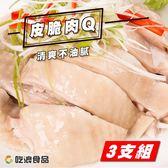 【吃浪食品】脆皮無骨油雞腿3支組(375-450g/1支)