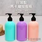 【珍昕】台灣製 馬卡龍按壓瓶500ml ~顏色隨機(高約19x底直徑約7cm)/瓶子/按壓瓶/分裝瓶