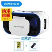 VR眼鏡虛擬現實3D智能手機游戲rv眼睛4d一體機頭盔ar蘋果安卓手機專用 喜迎中秋 優惠兩天