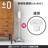 ±0 正負零 XJC-B021 吸塵器 【24H快速出貨】 輕量 無線 充電式 除塵蹣 公司貨保固一年