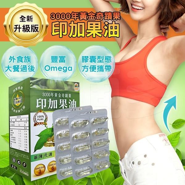 印加果油植物光漾膠囊 60粒/盒