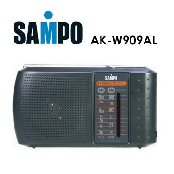 聲寶雙頻道收音機-大 AK-W909AL