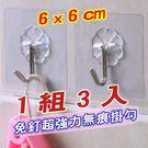 超強力無痕掛勾 免釘牆壁 強力粘貼(3入1組) 6x6cm-艾發現
