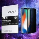 【默肯國際】IN7 iPhone X/XS (5.8吋) 防窺3D全滿版9H鋼化玻璃保護貼 疏油疏水 鋼化膜