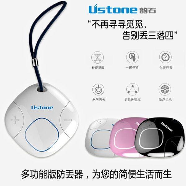 藍牙智慧手機報警器防丟器錢包鑰匙扣定位記錄兒童雙向尋找器『CR水晶鞋坊』