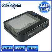 archgon 水平式 可堆疊 硬碟外接座 MH-3507-U3A 2.5吋 3.5吋SATA I/II/III硬碟