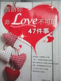 【書寶二手書T2/兩性關係_HGT】告訴你非LOVE不可的47件事_張麗君
