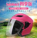 男女四季防霧半盔防曬摩托車安全帽DL10830『黑色妹妹』