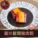 蜜汁起司豬肉乾125g【臻御行】