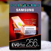 公司貨【SAMSUNG 可刷卡】三星EVO PLUS 256GB 256G Switch 記憶卡 MICRO SD 台中星光電玩