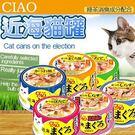 【 培菓平價寵物網】日本CIAO 》IN...