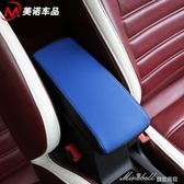 中央扶手箱保護套墊 汽車內飾改裝中央防踢墊裝飾YYP   蜜拉貝爾