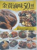 【書寶二手書T9/餐飲_EQ5】金黃滷味50種(新版)_楊桃文化‧陳富春