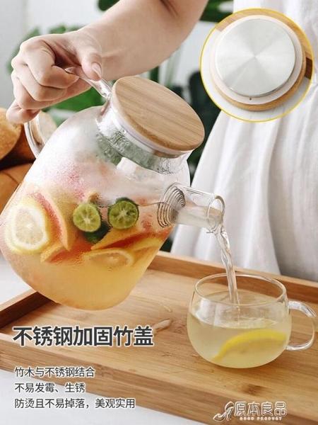 冷水壺 日式玻璃冷水壺套裝耐熱高溫泡茶壺涼開水杯壺【快速出貨】