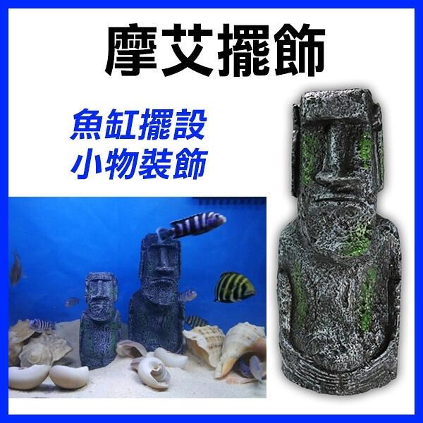 【妃凡】《摩艾擺飾(可適用水族箱) 小號》摩艾石像 魚缸 水族箱造景 水族用品 復活節島 252