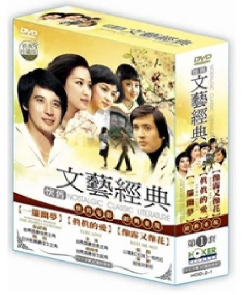 懷舊文藝經典 1 套裝 DVD  (購潮8)