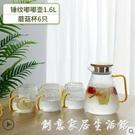 輕奢杯子水杯套裝家用客廳北歐茶具茶杯水壺...