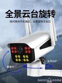 監控器室外攝像頭無線wifi可連手機遠程家庭高清夜視戶外套裝家用監控器 聖誕交換禮物 LX