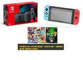 [哈GAME族]免運費 可刷卡 超值價 Switch NS 灰色主機 長效版+NS遊戲四選一+9H螢幕玻璃保護貼