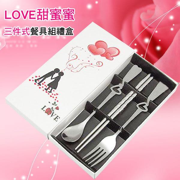 婚禮小物LOVE甜蜜蜜三件式餐具組禮盒 【特價】★beauty pie★