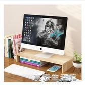 單層電腦顯示器增高架桌面書架格架鍵盤收納架桌上置物架隔板底座支架·享家生活館IGO