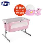 【買就送-Next 2 Me專用投射晚安熊】chicco-Next 2 Me多功能移動舒適嬰兒床-童話粉