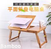 筆記本電腦做桌床上書桌家用移動可折疊懶人床學生宿舍簡易小桌子【卡米優品】