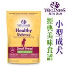 台北汪汪 美國WELLNESS 寵物健康-HB小型成犬經典美味食譜5LB BWDJ 狗飼料11008