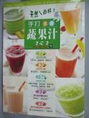 【書寶二手書T6/養生_LEI】手打水漾蔬果汁353種_川野妙子