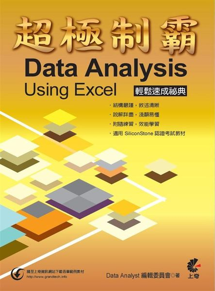 (二手書)超極制霸:Data Analysis Using Excel 輕鬆速成祕典