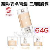 【64G】iDragon U003 鋁合金 三合一 雙頭龍 Apple Android 電腦 通用隨身碟/MicroUSB/Lightning/iphone/ipad