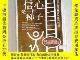 二手書博民逛書店罕見信心,是一把梯子(大32開軟精裝)Y171402 施以諾 南