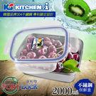 【韓國FortLock】長方型不鏽鋼保鮮盒(S4)2000ml(KFL-S4-2)