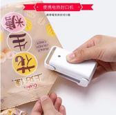 封口機 日本迷你便攜封口機小型家用塑料袋封口器零食手壓式電熱密封器 鹿角巷