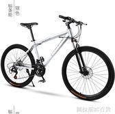 山地車自行車單車賽車27速雙減震碟剎超輕變速男女學生成人    圖拉斯3C百貨