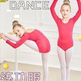 舞蹈服 兒童女童形體兒童練功服春秋季棉芭蕾舞連體服 GB878 『優童屋』