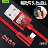VPB數據線蘋果iPhone8X手機7Type-C/安卓micro彎頭遊戲充電數據線可批發 限時八折嚴選鉅惠